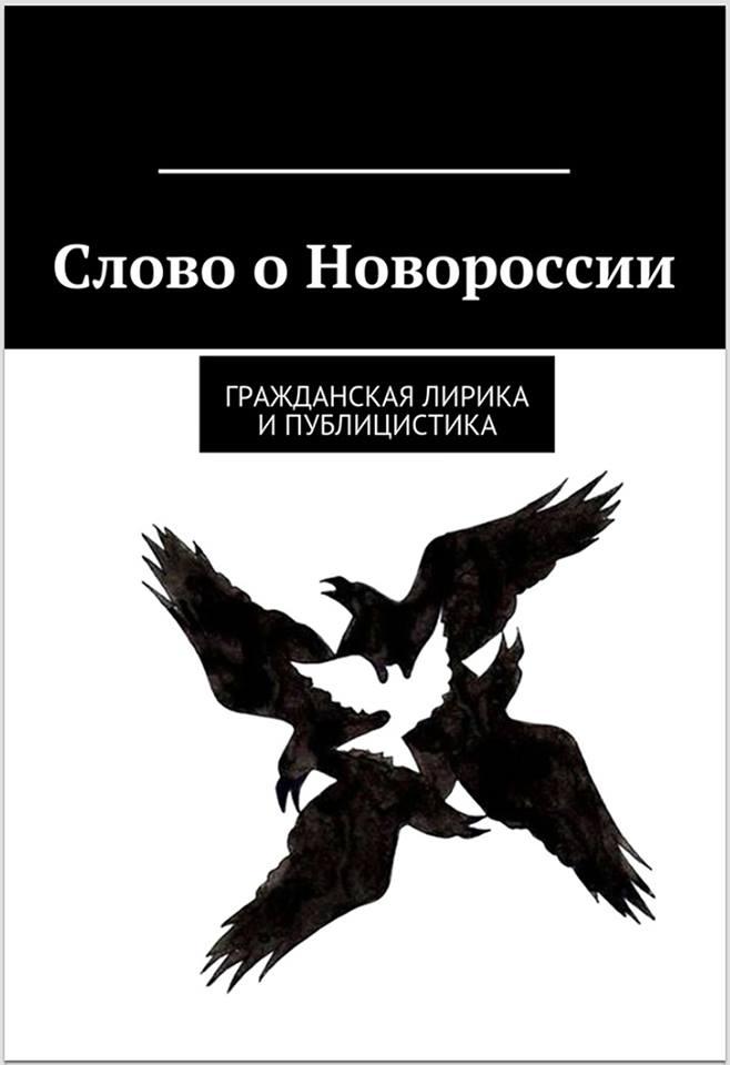 Слово о Новороссии