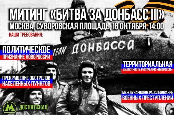 митинг Битва за Донбасс III