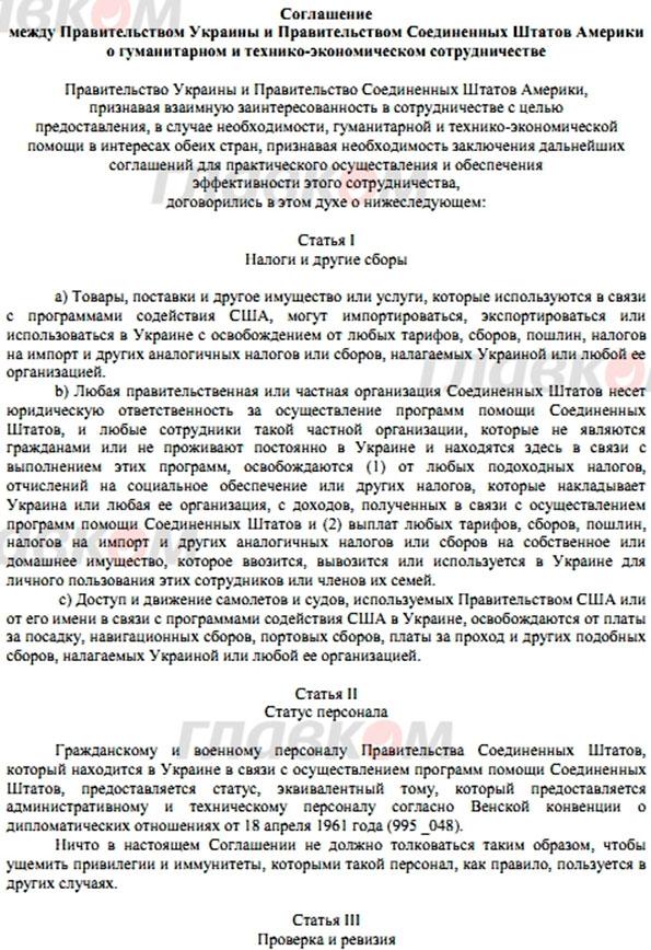 Аналитическая справка об иностранном влиянии на Украину
