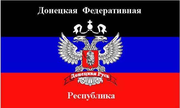 Малороссия - Новороссия - Донецкая Федеративная Республика