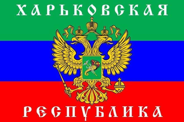 Малороссия - Новороссия - Харьковская Народная Республика