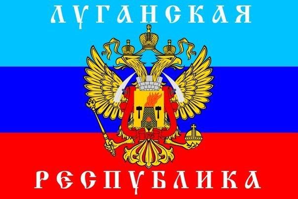 Малороссия - Новороссия - Луганская Народная Республика