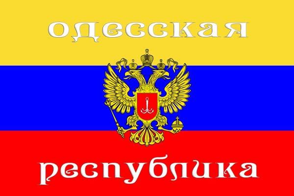 Малороссия - Новороссия - Одесская Республика