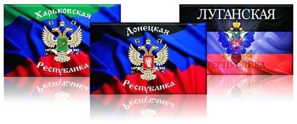 Малороссия - Новороссия - Донецкая Народная Республика - Луганская Народная Республика - Харьковская Народная Республика