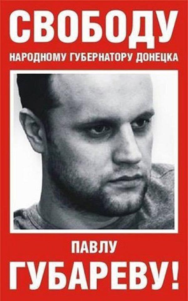 Свободу Павлу Губареву - Малоросинформ - Малорос.Ру - Малороссия