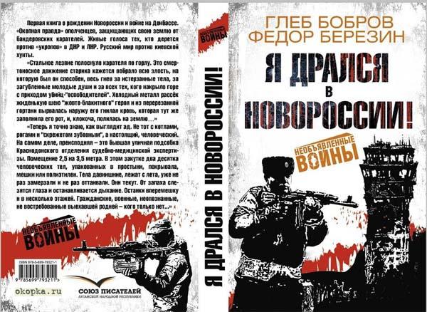 Эксмо Яуза Я дрался в Новороссии сборник рассказов