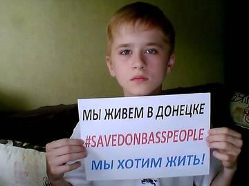 Спасите людей на Донбассе от Украинской Армии