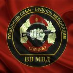 День Спецназа ВВ МВД — День Настоящих Мужиков!