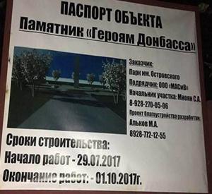 Вандалы напали на постамент памятника добровольцам Донбасса