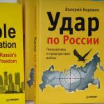 В Киеве презентуют книгу о Третьей мировой войне и ударе по России
