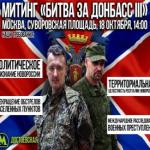 В Москве пройдёт митинг «Битва за Донбасс III»