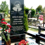 Реквием герою. На годовщину гибели Саши Проселкова